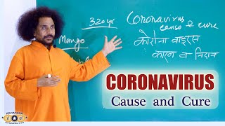 CORONAVIRUS - Cause and Cure  (English with subtitles)