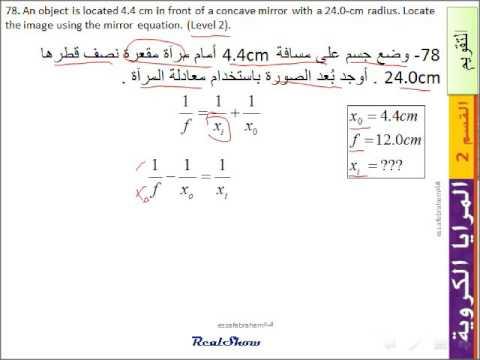 فيزياءmajroheel المرايا الكروية مسائل التقويم 78 22 Youtube