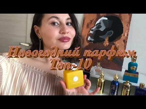 Праздничный, новогодний и шлейфовый парфюм | Топ-10 ароматов на Новый Год
