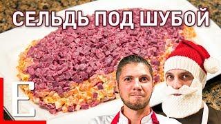 Сельдь под шубой — рецепт Татьяны Толстой — Едим ТВ
