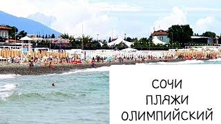 СОЧИ 03.06.2019 ОЛИМПИЙСКИЙ пляж Сочи парк