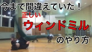 ウィンドミル講座~ブレイクダンスの技~