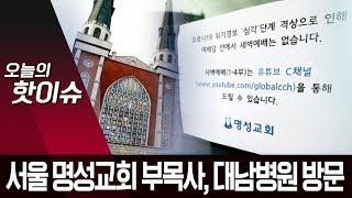 서울 명성교회 '비상'…부목사 등 6명 청도 대남병원 …