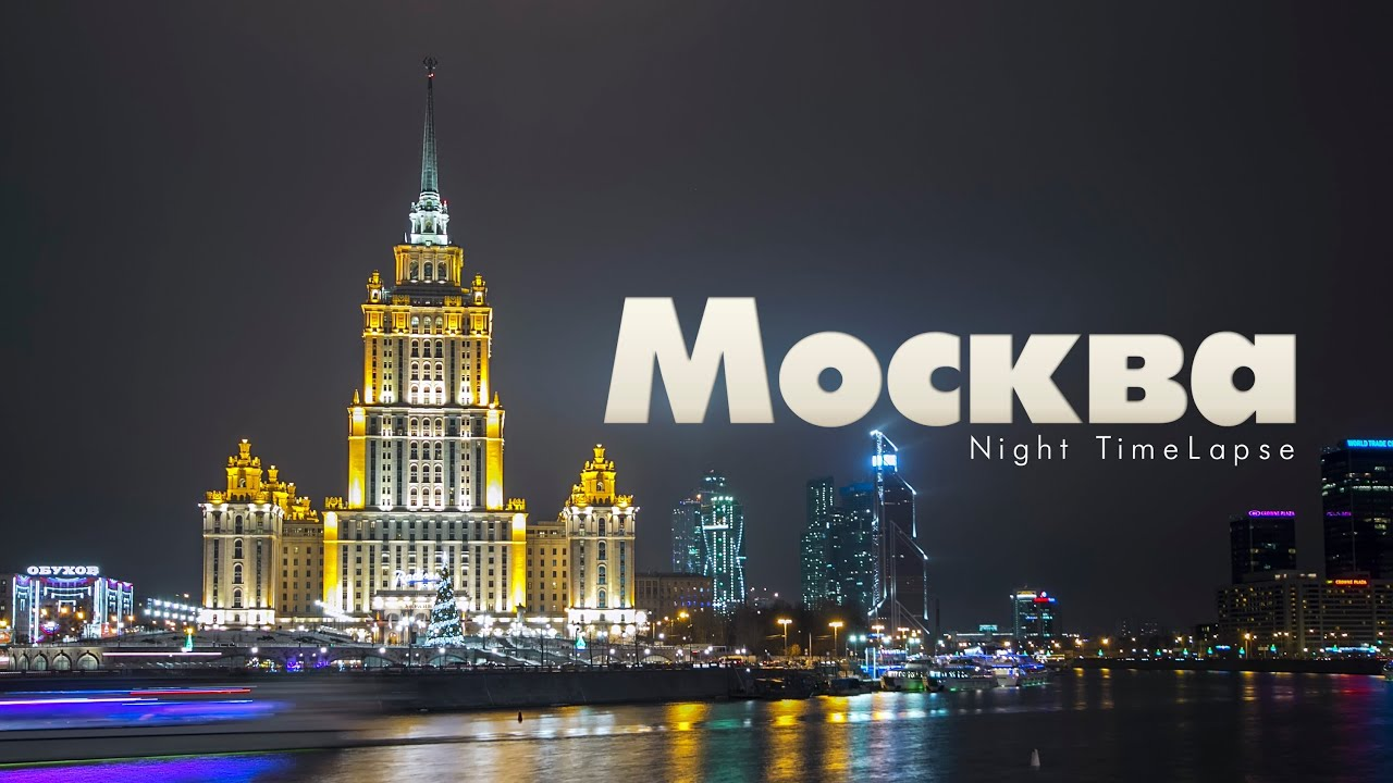 Москва Timelapse in Motion (Hyperlapse by Кирилл Неежмаков ...