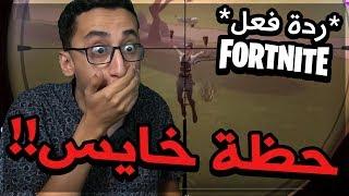 لقطات مضحكة بفورتنايت ( حظه خاااايس!! 😂💔 ) | FORTNITE