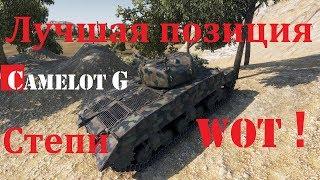 Лучшая шикарная нагибаторская позиция на карте Степи в World of Tanks WOT Camelot G обзор.