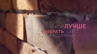 Монтаж плитки кирпич