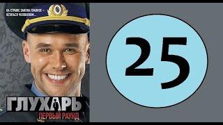 Глухарь 25 серия (1 сезон) (Русский сериал, 2008 год)