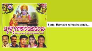 Ramaya ramabhadraya -  Muzhuthaamaramaala