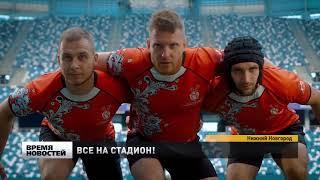 Сборная России по регби сыграет со сборной Португалии на стадионе Нижний Новгород