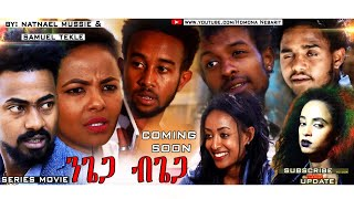 HDMONA - Coming Soon - ንጌጋ ብጌጋ ብ ናትናኤል ሙሴ Ngiega Bgiega By Natnael New Eritrean Series Movie 2018