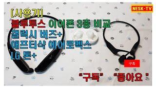 [사용기] 블루투스 이어폰 3종 비교(갤럭시 버즈+, …