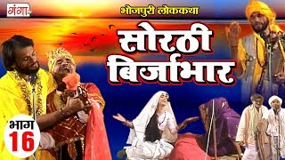 सोरठी बिर्जाभार (भाग-16)   Bhojpuri Nautanki   Bhojpuri Lokkatha   Nautanki Nach Programme