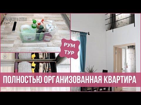 Организация хранения в квартире с КОМНАТОЙ-АНТРЕСОЛЬЮ - Рум-Тур | 25 часов в сутках