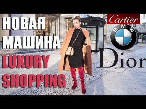 Тренды Fashion Week. НОВАЯ МАШИНА. Cartier, Dior, Luxury Shopping