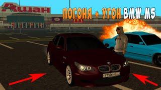 УГНАЛ ТЕНЬ ДАВИДЫЧА BMW M5 E60 + ПОГОНЯ - MTA