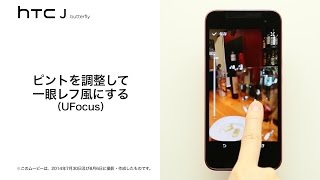 【HTC J butterfly HTL23】ピントを調節して一眼レフ風にする(UFocus)