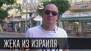 Жека из Израиля - У страны нифига нет, а у людей все есть!