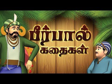 Akbar And Birbal Full Stories In Tamil | Moral Stories For Kids | Tamil Stories For Kids