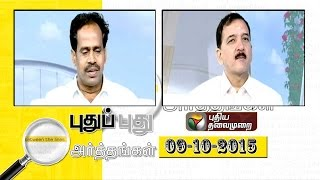 Puthu Puthu Arthangal today spl shows 09-10-2015 full hd youtube video 09.10.15 | Puthiya Thalaimurai TV Show 9th October 2015 at srivideo