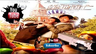 SKIPTRACE (2016) Official Trailer #1 (JACKIE CHAN Movie) [HD] HK Action Movie