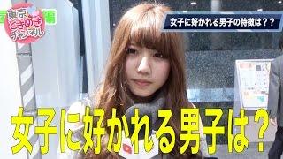 新チャンネル「東京恋コイちゃんねる」登録はこちらから◇ https://www.y...