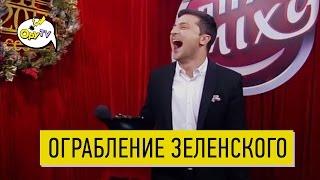 ШОК! Двое отморозков грабят квартиру Зеленского - ВИДЕО!(, 2017-05-06T15:00:04.000Z)
