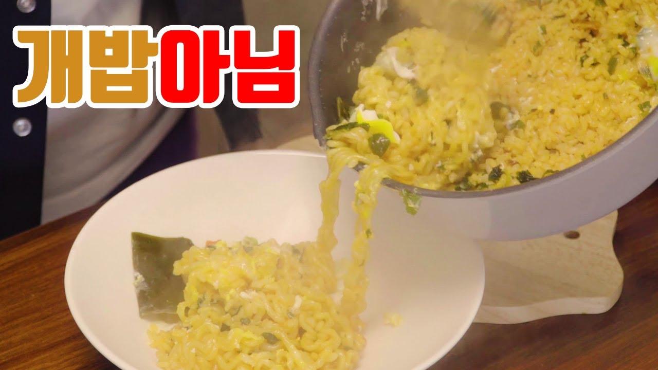 작년 가장 핫했던 요리! 전참시 이승윤 라면밥 업그레이드 레시피