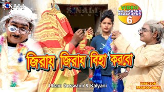 Kalachand Fakachand 6 #জিরায় জিরায় বিহা করবো #Uttam Goswami #New Purulia Comedy Video 2020