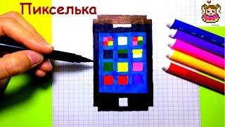 Как Рисовать Айфон по Клеточкам ♥ Рисунки по Клеточкам #pixelart