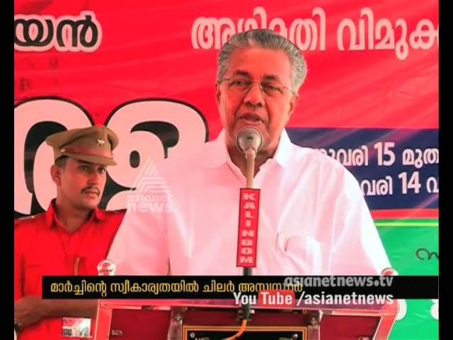 Pinarayi Vijayan replies to V M Sudheeran's allegations on Navakerala March