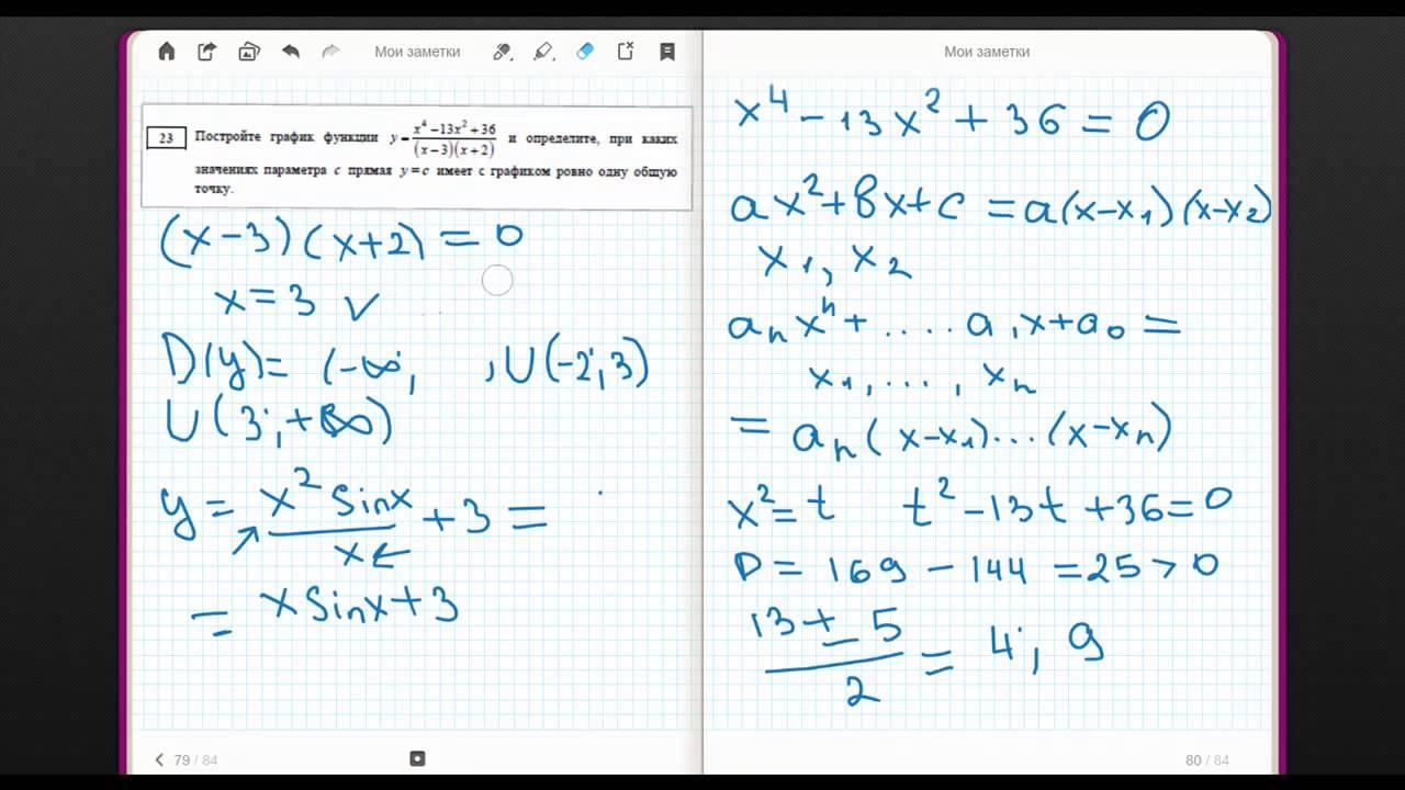 Решение задач гиа по геометрии 2 часть математика задачи и решения егэ в1