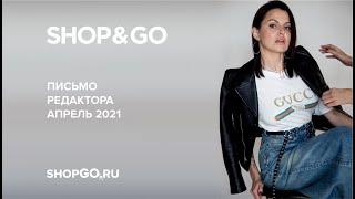 SHOP&GO Письмо редактора Апрель 2021