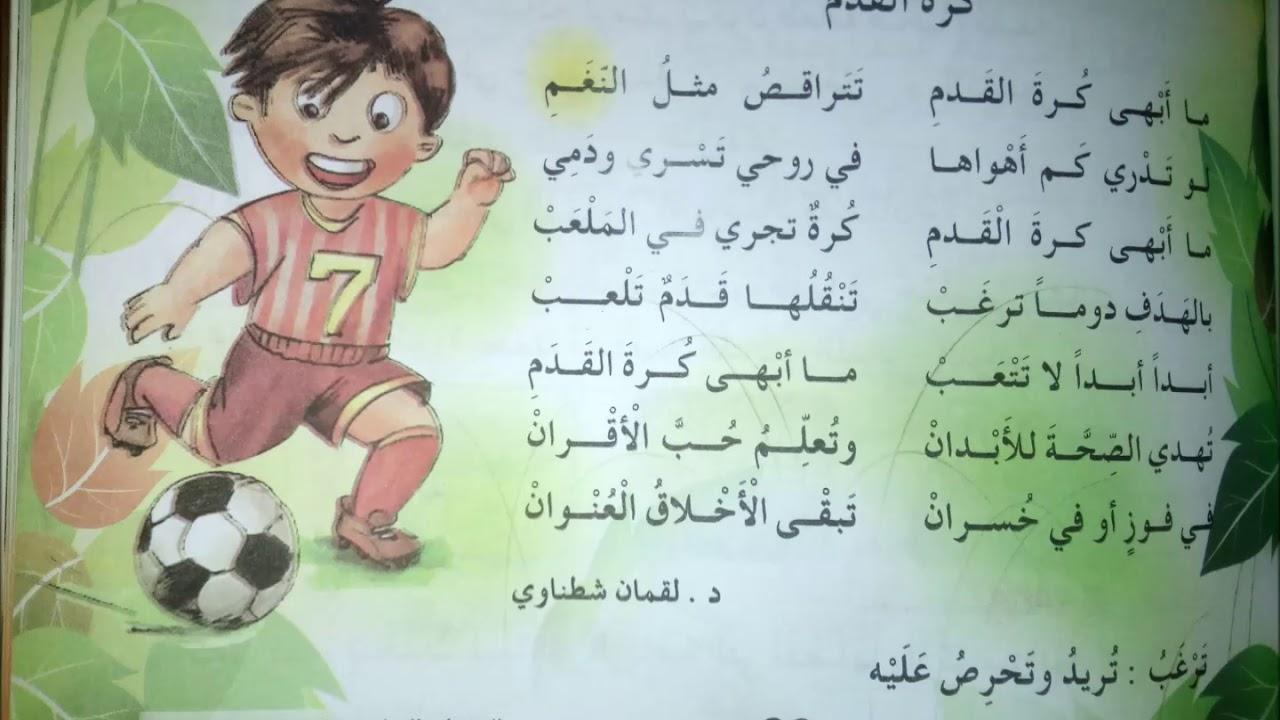 انشودة كرة القدم للصف الرابع الابتدائي