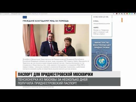 Паспорт для приднестровской москвички