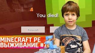 Майнкрафт для новичков - Minecraft Выживание 7: Как пройти карту.