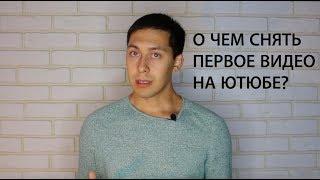 Твое Первое Видео на YouTube. О чем снять первое видео на Ютюбе? [Эльдар Гузаиров]