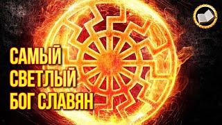 Ярило Славянский Бог Солнца. Светлый славянский бог