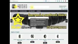Купить шины с доставкой в Украине. Быстрый поиск шин.(Чтобы быстро и комфортно купить шины с доставкой в Украине starshina.com.ua предлагает, воспользоваться системой..., 2015-04-13T08:54:51.000Z)