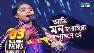 আমি মন হারাইয়া বৃন্দাবনে রে | Ami Mon Hariye Brindabone | By Sharmin | Channel i TV