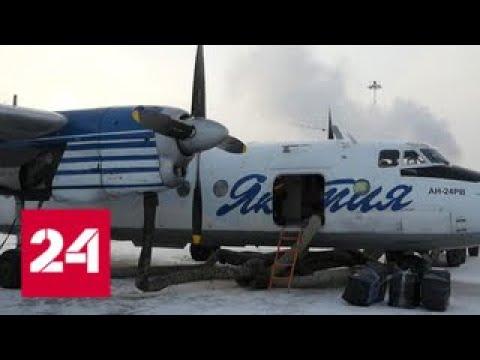 Якутия всерьез взялась за развитие малой авиации - Россия 24