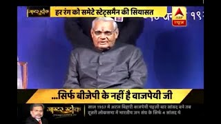 Master Stroke: Know Why India Couldn't Have Another Leader Like Atal Bihari Vajpayee | ABP News