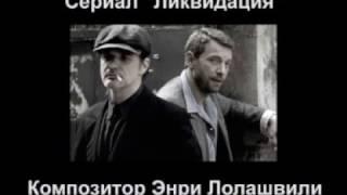 """Плагиат Энри Лолашвили в сериале """"Ликвидация"""""""