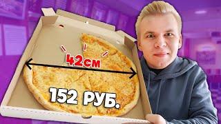 Самая дешевая пицца в Москве! / 152 рубля за 42 см