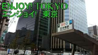 【Japan Travel Guide】How to ENJOY TOKYO!!! (JP日本語・EN英語 ver.)