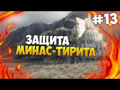 Mount And Blade: The Last Days - ЗАЩИТА МИНАС-ТИРИТА! #13