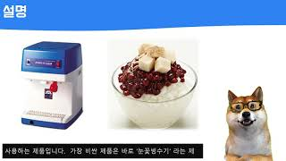 주방백서 주방용품설명 빙삭기
