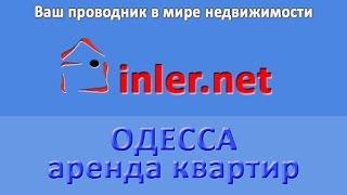 видео аренда квартир Одесса