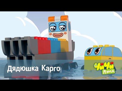 Чичилэнд - Дядюшка Карго – мультфильм про машинки для детей – серия 35