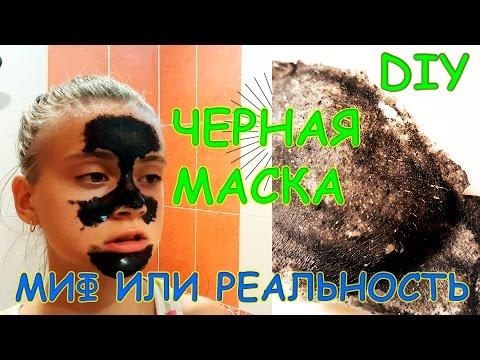 DIY! \\ЧЁРНАЯ МАСКА ОТ ЧЕРНЫХ ТОЧЕК\\  МИФ ИЛИ РЕАЛЬНОСТЬ? BLACK HEAD MASK. \\Lika Life\\